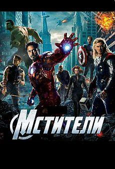 Мстители (2012) HDRip