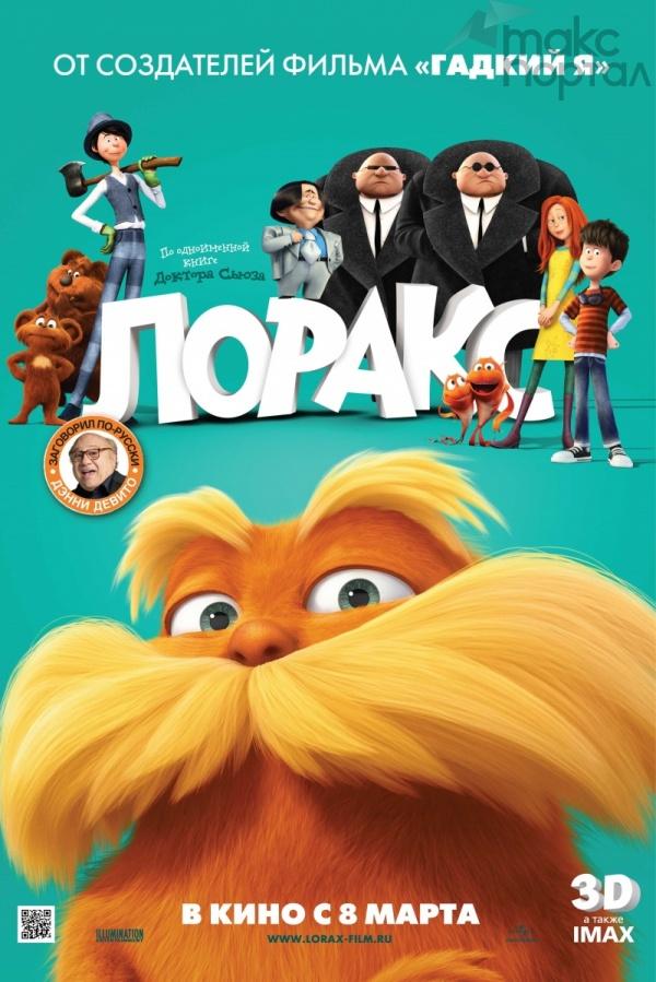 мультфильм Лоракс (2012) HDRip