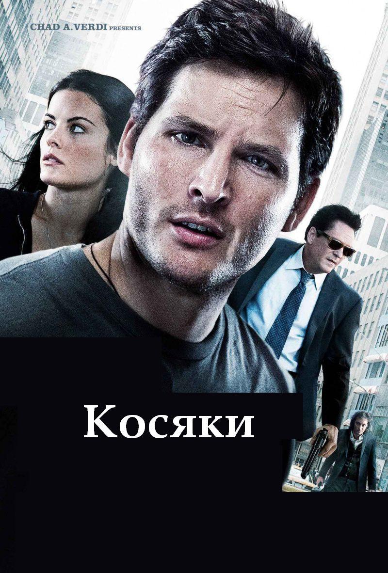 Косяки (2012) DVDRip