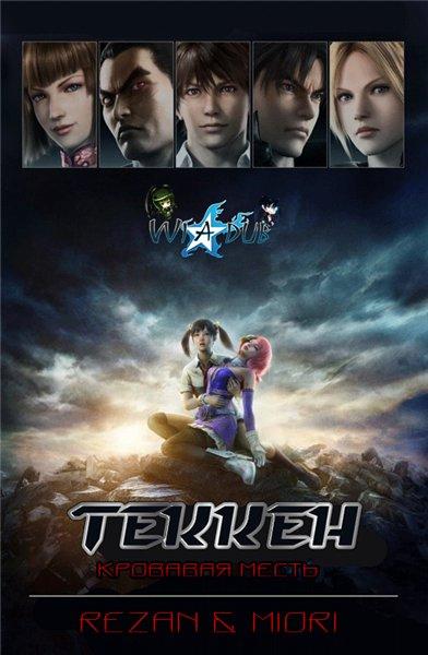 мультфильм Теккен онлайн - Tekken online DVDRip (2011)