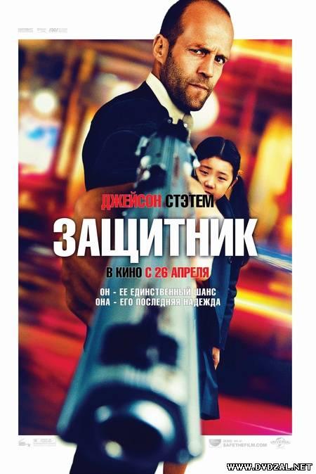 Защитник (2012) DVDRip | Лицензия