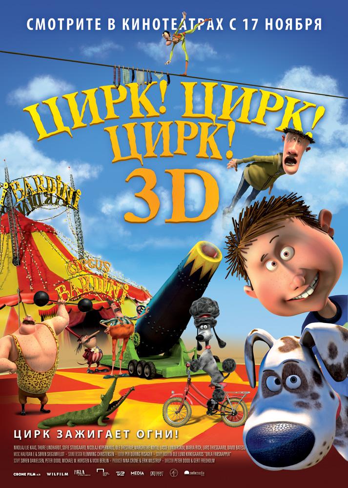 мультфильм Цирк,Цирк,Цирк (2011)