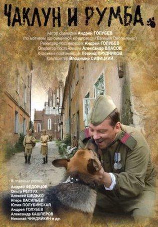 Чаклун и Румба (2007) DVDRip