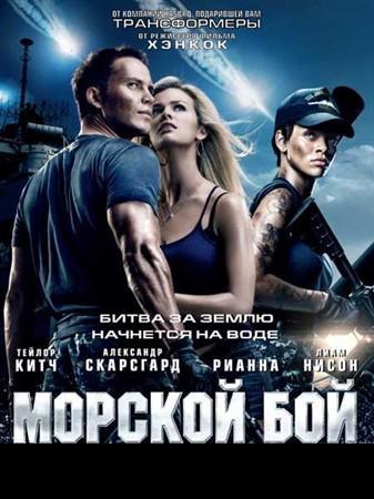 Морской бой 2012 HDRip
