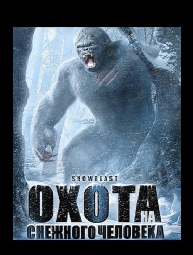 Охота на снежного человека (2011) DVDRip