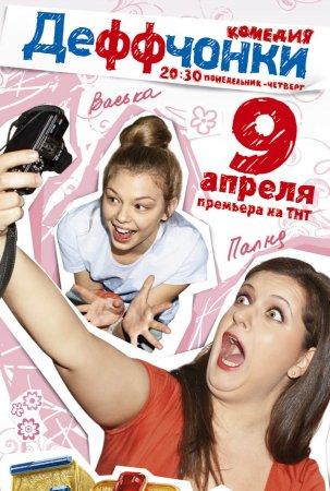 сериал Деффчонки онлайн ТНТ ( девчонки 2012 ) Сезон 1