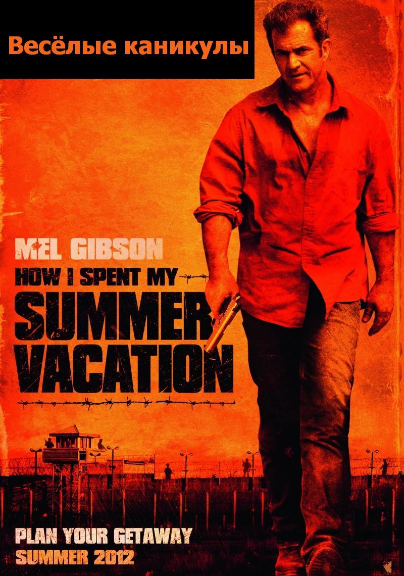 Весёлые каникулы (2012)
