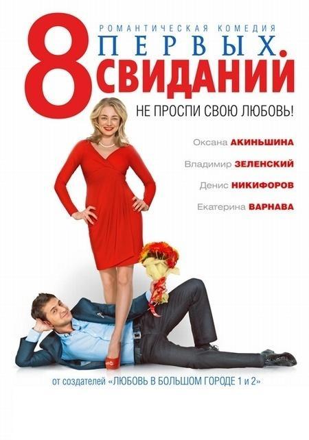 Восемь первых свиданий (2012) DVDRip