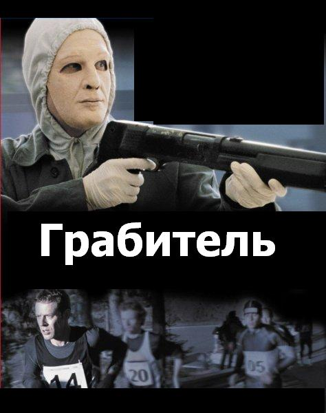 Грабитель (2010) HDRip