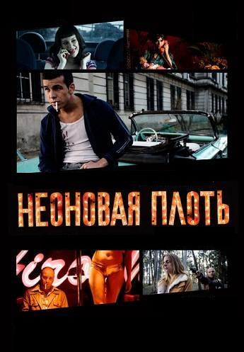 Неоновая плоть (2010) DVDRip