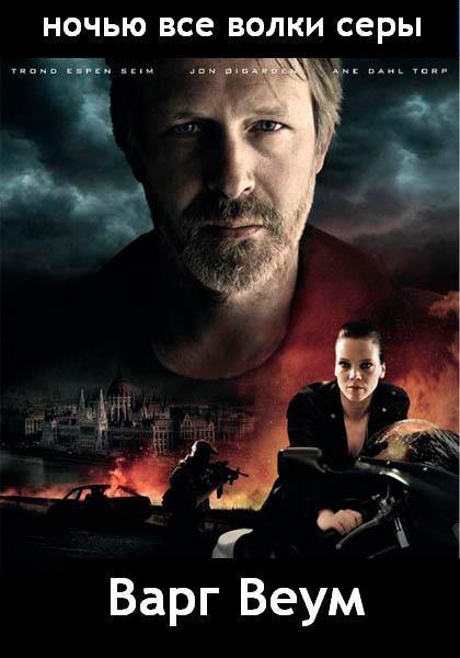 Варг Веум 10 :ночью все волки серые (2011) HDRip
