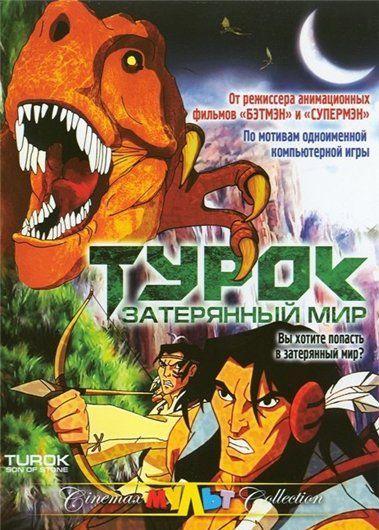 Турок: Затерянный мир (2008) HDRip