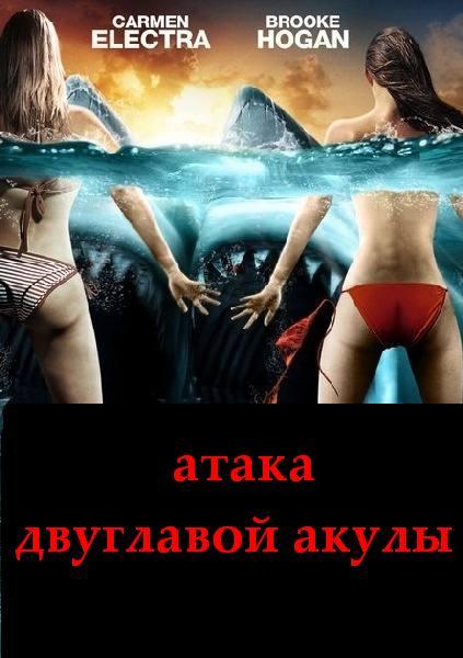 Атака двуглавой акулы (2012) DVDRip