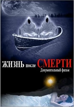 Жизнь после смерти (2012) DVDRip