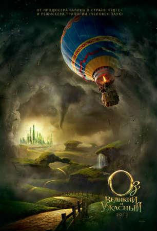 Великий и Ужасный (2013) | Ожидается