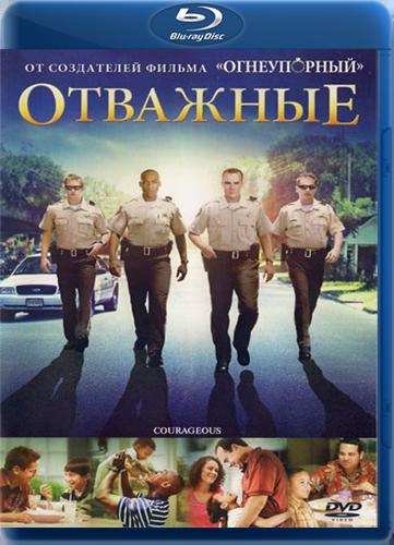 Отважные - мужественные (2011) BDRip