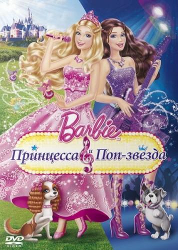 Барби: Принцесса и поп-звезда  (2012) DVDRip