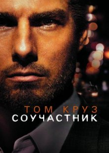 Соучастник (2004) DVDRip