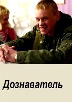 Дознаватель (2012) SATRip (1-24 Серия)