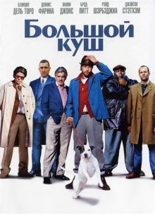 Большой куш (2000) DVDRip