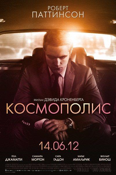 Космополис / Cosmopolis (2012) DVDRip