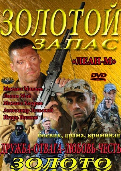 Золотой запас (2012/1сезон) HDTVRip (все серии)