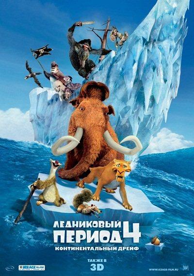 Ледниковый период 4: Континентальный дрейф (2012) DVDRip
