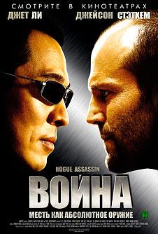 Война (2007) DVDRip