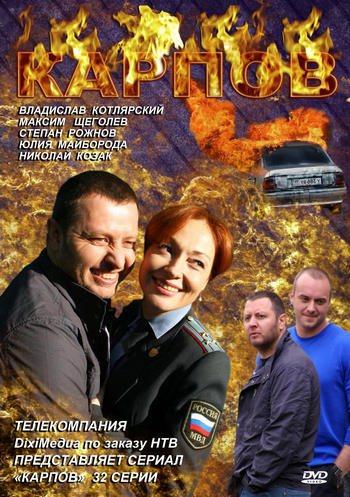 Карпов (Новые серии) (2012) SATRip