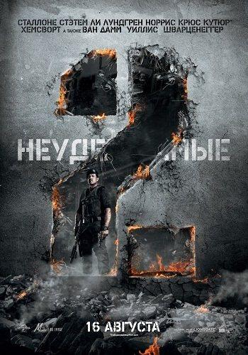 Неудержимые 2 (2012) DVDRip | Лицензия