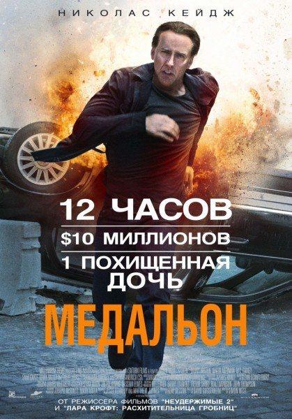 Медальон (2012) DVDRip | Лицензия