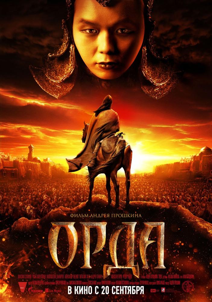 Орда (2012) HDRip