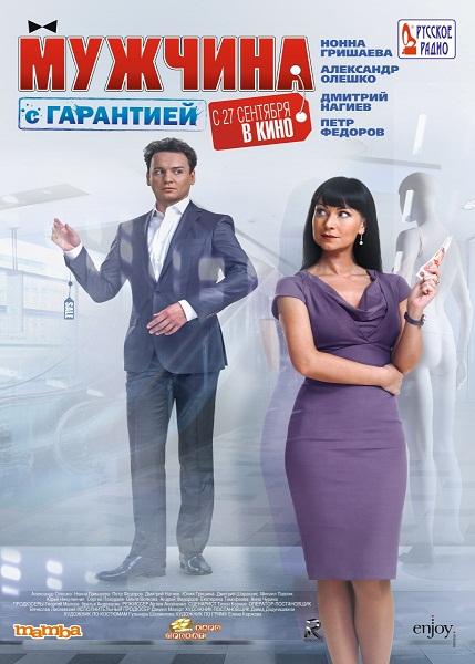 Мужчина с гарантией (2012) DVDRip | Лицензия