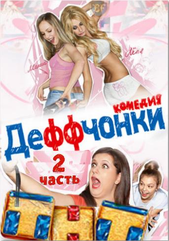сериал Деффчонки онлайн ТНТ ( девчонки 2013 ) Сезон 2