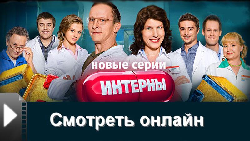 Интерны (7 сезон|новые серии) (2012) SATRip