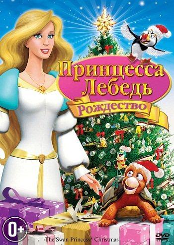 Принцесса-лебедь: Рождество (2012) DVDRip